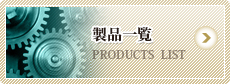 製品一覧 PRODUCTS LIST